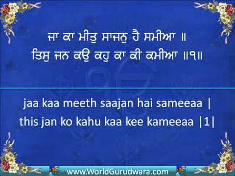 Dukh Bhanjani Sahib Ji - Read Along - Part 5 of 5 ((WorldGurudwara...