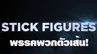 (พากษ์)Dick Figures The Movie (teaser)