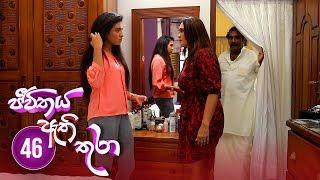 Jeevithaya Athi Thura | Episode 46 - (2019-07-16) | ITN