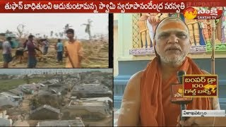 Sharada Peetham Swaroopanandendra Saraswati face to face | Sakshi TV