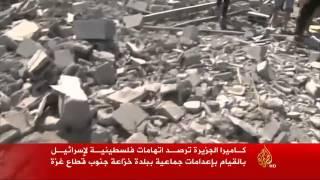 إعدامات جماعية ببلدة خزاعة جنوب قطاع غزة