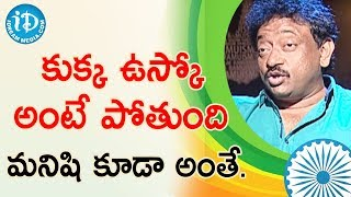 About Patriotism, I Feels Nothing - Director Ram Gopal Varma | Ramuism 2nd Dose