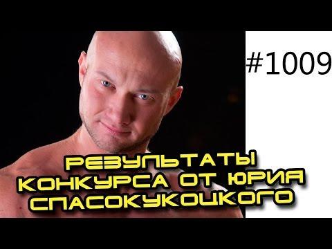 Результаты конкурсов № 1, 2, 3 за декабрь от Юрия Спасокукоцкого на сайте biceps.ua