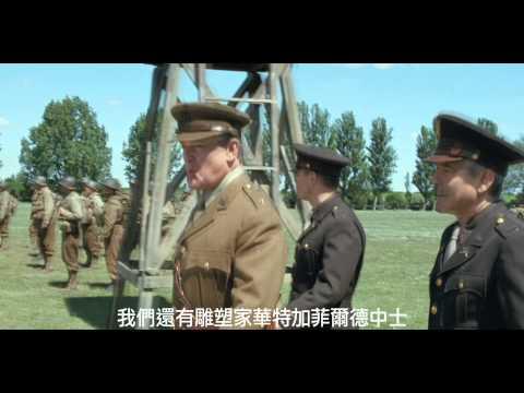 【大尋寶家】電影片段 -- 打空包彈篇