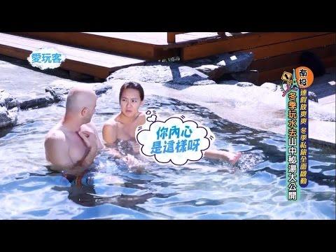 台綜-愛玩客-20151224-吳鳳 、劉雨柔 @南投-連假放爽爽!冬季私旅全面啟動!