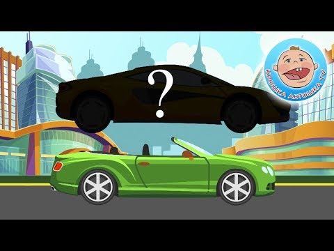 Мультик про Машинки  Учим Силуэты  Перепутали  Мультфильм для мальчиков Wrong Cars