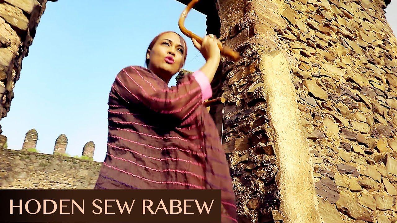 Abby Lakew -  Hoden Sew Rabew ሆዴን ሰዉ ራበዉ (Amharic)