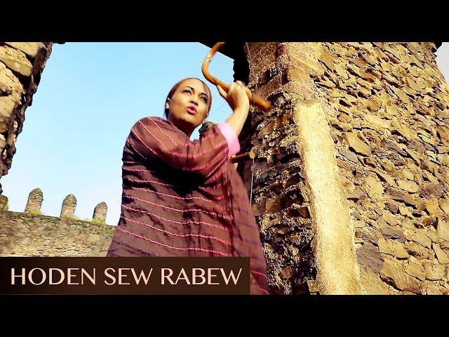 Abby Lakew -  Hoden Sew Rabew - New Ethiopian Music 2017