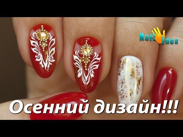 ►Маникюр ПОШАГОВО + осенний дизайн ногтей►вензеля на ногтях►маникюр со стразами►узоры на ногтях