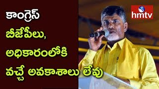AP CM Chandrababu Naidu Counter To BJP And Congress | AP Mahanadu 2018  | hmtv