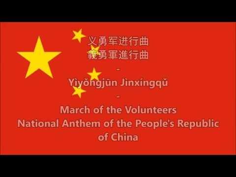 National anthem of the People's Republic of China (CN/EN lyrics)