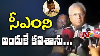 Ex MP Undavalli Arun Kumar Speaks to Media After CM Chandrababu Meet | AP Secretariat | NTV