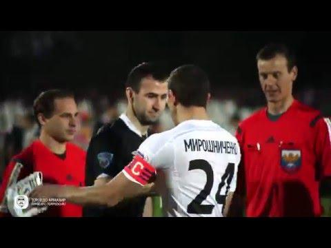 Торпедо Армавир - Тюмень 2:1 видео