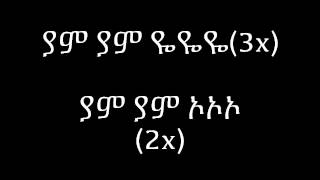 Tamrat Desta Yam Yam **LYRICS**