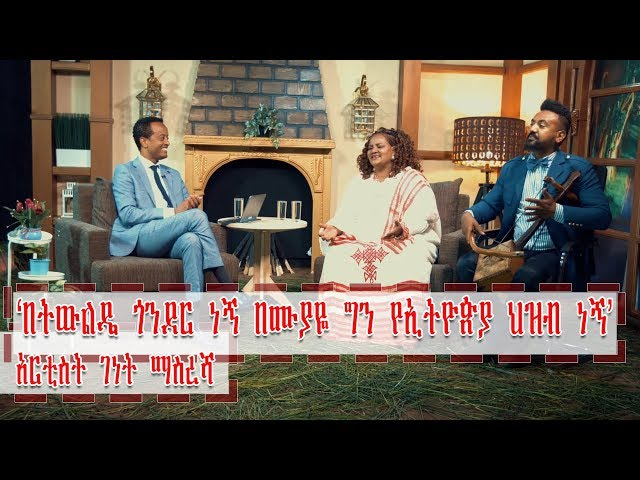 Jossy in z house show interview with artist Genet Masersha new year program
