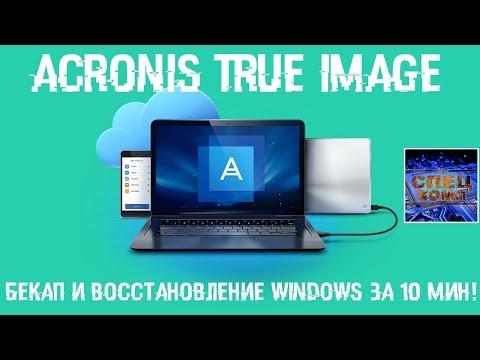 Бекап, восстановление и перенос Windows за 10 мин. Acronis True Image программы с реаниматора
