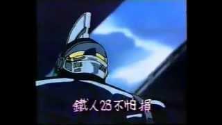 Tetsujin 28 / Gigantor (1980) Anime Opening : TVB HK Cantonese dub version RARE 鉄人28号