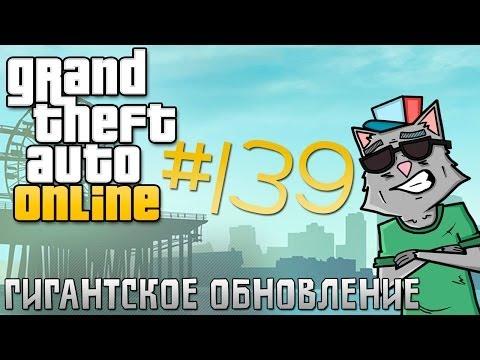 GTA online #139 [гигантское обновление]