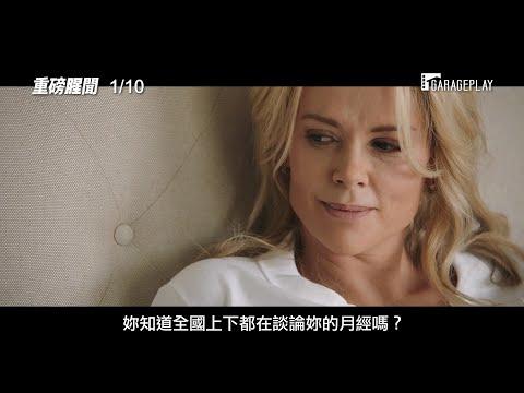 金球獎雙料提名!【重磅腥聞】Bombshell 電影預告 1/10(五) 天翻地覆
