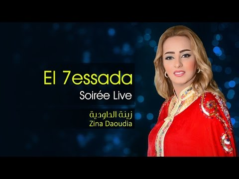 Zina Daoudia - El 7essada (Soirée Live)   زينة الداودية - الحسادة