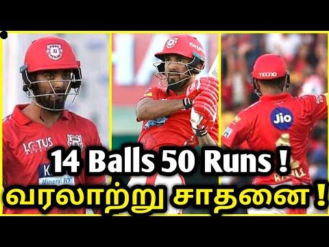 IPL வரலாற்றில் மாபெரும் சாதனை படைத்த KL Rahul ! KX1P Vs DD Highlights, KL Rahul Spell, IPL 2018