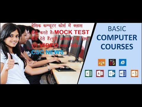 BCC Class and MOCK TEST