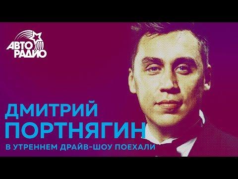 """Дмитрий """"Трансформатор"""" Портнягин : какой бизнес открывать в 2018"""