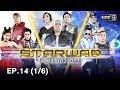 Star War สงครามดวงดาว | EP.14 (1/6) | 10 มิ.ย. 61 | one31