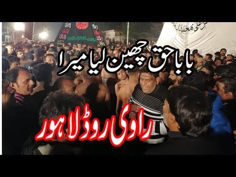 Ravi Road - Noha Hazrat Fatima Zahra -  Baba Haq Cheen Lia - G6 Islamabad 2020