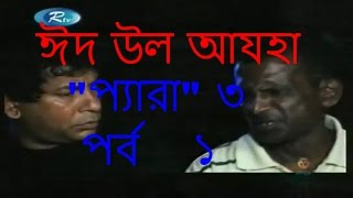 Bangla Eid Ul Azha Natok 2016 Pera 3 Part 01 by Mosharraf korim,hasan masud full HD