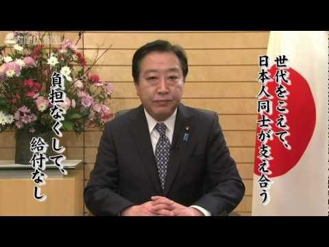 総理ビデオメッセージ「社会保障と税の一体改革について」