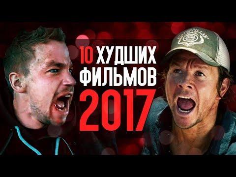 ТОП 10 ХУДШИХ ФИЛЬМОВ 2017 ГОДА