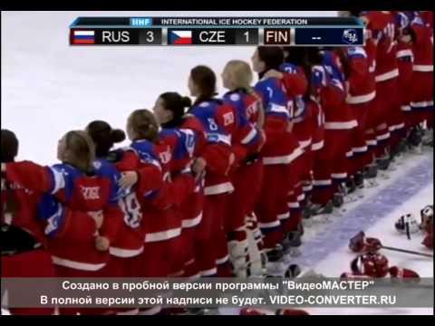 Российские хоккеистки сами спели гимн России.Провокация.Смотреть всем!!!