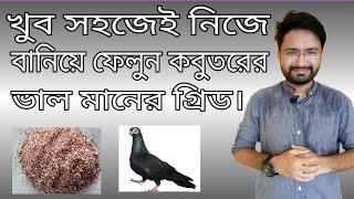 কবুতরের গ্রিট বানাবেন কি ভাবে? How to make grit for pigeon?
