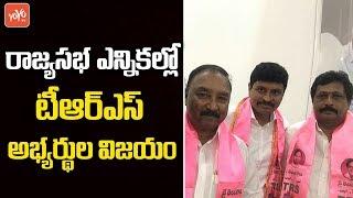 TRS Candidates Win in Rajya Sabha Elections  2018 | CM KCR  | Telangana
