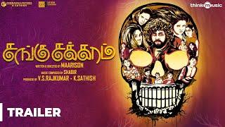 Sangu Chakkaram Trailer | Dhilip Subburayan, Gheetha | Shabir | Maarison