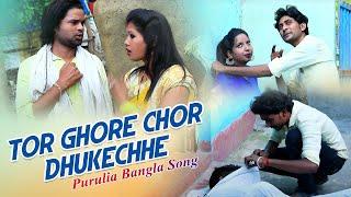 চোর ধুকেচে | Purulia Song 2018 | Tor Ghore Chor Dhukechhe | Sajal Mukherjee | Bangla Comedy Video