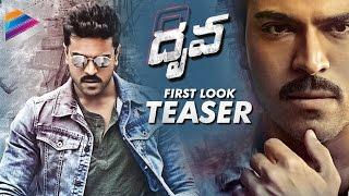 Ram Charan Dhruva First Look Teaser   Rakul Preet   Arvind Swamy   #DhruvaFirstLook   Telugu Movie