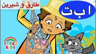 Tareq wa Shireen طارق وشيرين Arabic Cartoon for Kids الاحرف (Full Episode S1 E13) Alphabet Letter ش