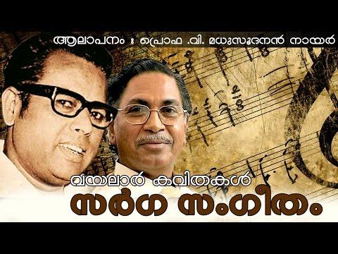 Sargasangeetham  | Vayalar Kavithakal | V.madhusoodanan Nair video