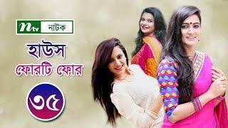 Bangla Natok House 44 l Sobnom Faria, Aparna, Misu, Salman Muqtadir l Episode 35 I Drama & Telefilm
