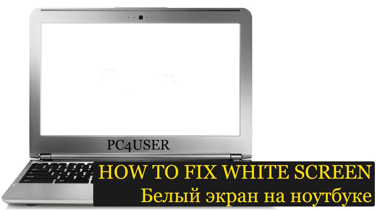 Белый экран монитора как сделать 890