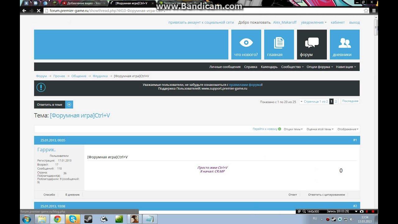 Заливаем картинку под спойлер на форуме premier-game.ru - YouTube