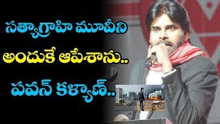 Pawan Kalyan Spoke About The Reason To Stop Satyagrahi Movie | Janasena Party | Top Telugu Media