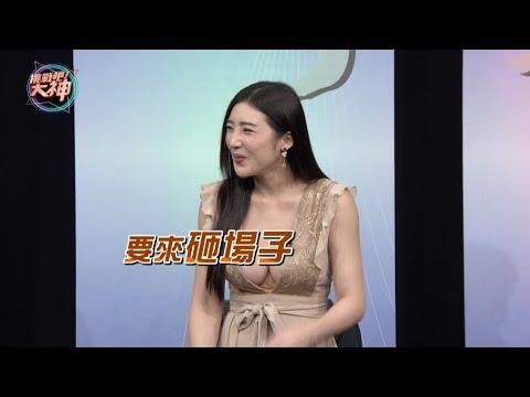 台綜-挑戰吧大神-20200812 長腿倪雅倫技癢難耐!爆乳辣妹恨砸熊熊場子?!