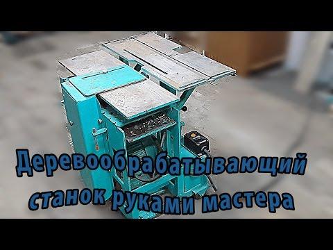 Самодельный деревообрабатывающий станок руками мастера / Homemade woodworking machine