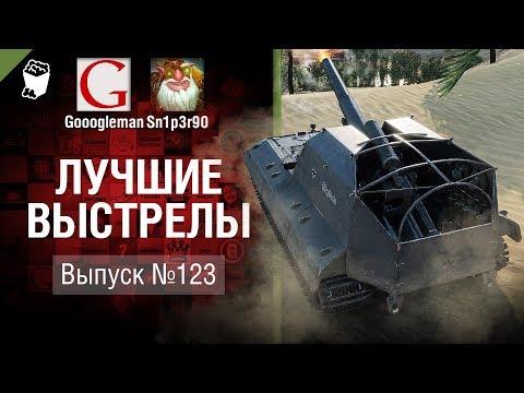 Лучшие выстрелы №123 - от Gooogleman и Sn1p3r90 [World of Tanks]