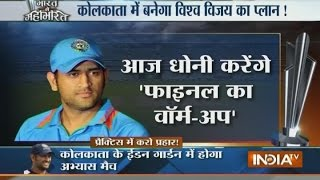 T20 World Cup 2016: Team India Playing West Indies in First Practice Match