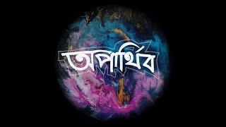 Popeye (Bangladesh) - Oparthib (অপার্থিব) Official Lyrics Video