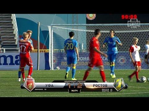 Уфа - Ростов 1-2 (25 июля 2015 г, Чемпионат России)